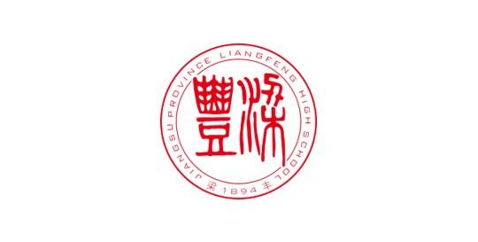 梁丰高中国际部2020海外大学本科申请再攀高峰!